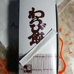 明や - わらび餅300g480円