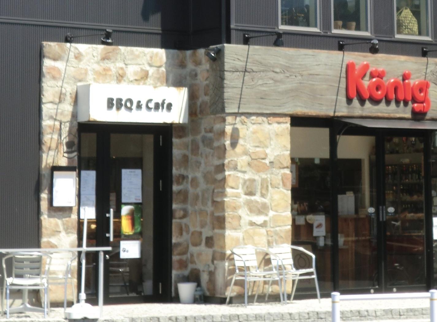 バーベキュー&カフェ ケーニッヒ 本店