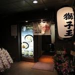 札幌らーめん獅子王 - 札幌らーめん 獅子王 大阪店