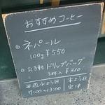 51230971 - オススメ珈琲(2016.5撮影)