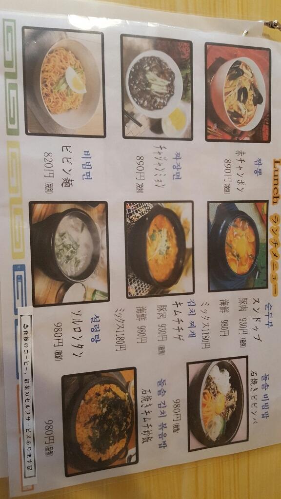 韓国家庭料理 朴