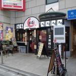 まる - 店舗
