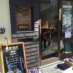 橘珈琲店 -