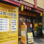 台湾料理 海鮮館 - 外観