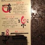 串焼旬菜 楽 -