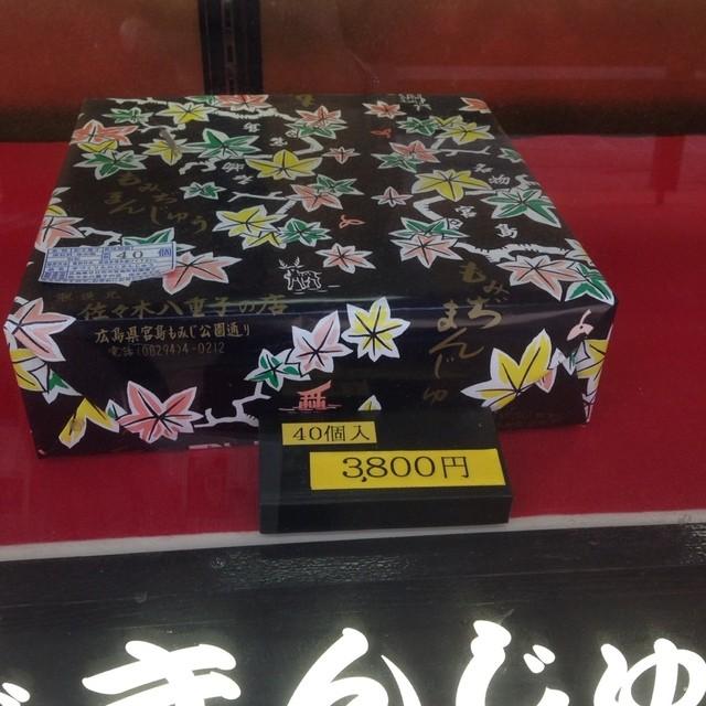 佐々木八重子の店 - 宮島で一番オシャレなパッケージ