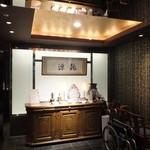ホテルオークラ レストラン横浜 中国料理 桃源 - 2016.05.20撮影 店舗入口
