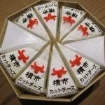 横市フロマージュ舎 - 横市カットチーズ@918円(税込)