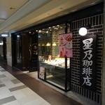 星乃珈琲店 - ユニモール店です