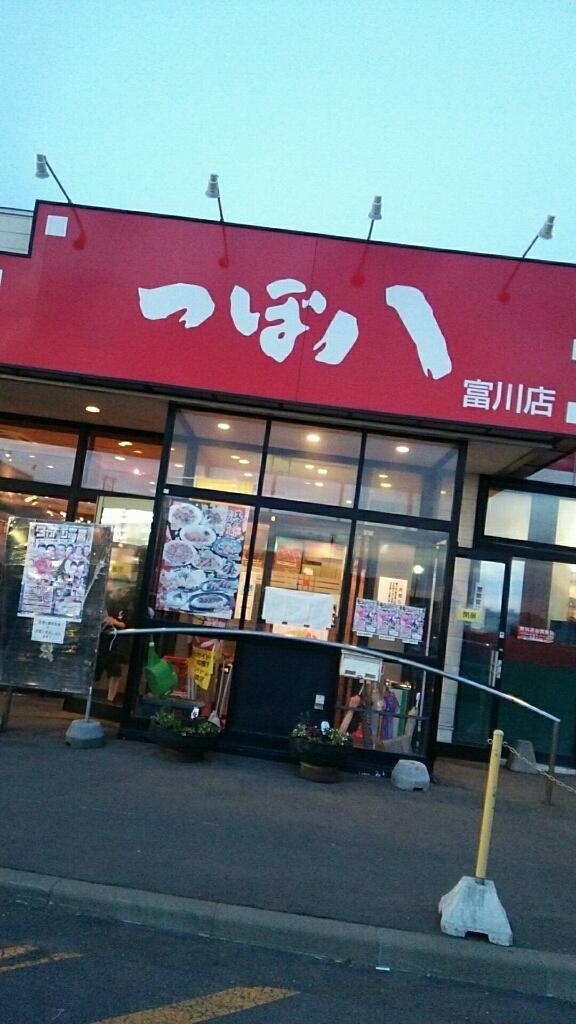 つぼ八 富川店
