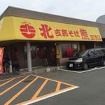 支那そば 北熊 - 福岡空港近くの お店です