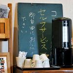 源七 くろとり食堂 - セルフサービスのコーヒーがあります(2016年5月)