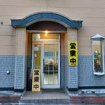 みはらし - 入り口(2016年5月)