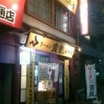 51245191 - ラーメン寶龍総本店外観