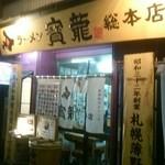 51245193 - ラーメン寶龍総本店入り口