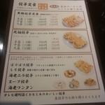 Chainadoru - CHINA DOLL ランチメニュー