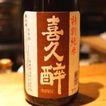 高太郎 - 喜久酔 特別純米