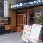 Chainadoru - CHINA DOLL 店舗外観