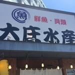 51249189 - 大庄水産