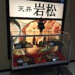 天丼の岩松 - http://umasoul.blog81.fc2.com/blog-entry-1547.html