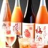 角玉梅酒/あらごし梅酒/国士無双梅酒/花札梅酒/ゆず梅酒/桃たっぷり梅酒 etc