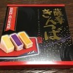 馬場製菓 - 料理写真:薩摩きんつば
