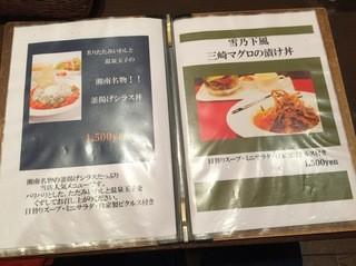 Brasserie 雪乃下 - http://umasoul.blog81.fc2.com/blog-entry-1551.html