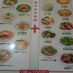 51251955 - 麺飯セット