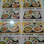 51251956 - 定食メニュー2