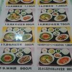 51251957 - 定食メニュー1