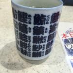 まぐろ亭 - 良くある魚の漢字尽くしのお茶