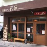 台湾小吃 花蓮 -
