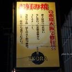 IKORA - 2016年3月 魔法の鉄板!