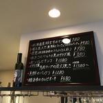 イタリアン アンド ワイン チャコール - この日限定メニュー