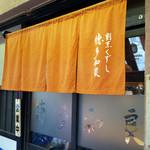 徳多和良 - 誇り高き暖簾