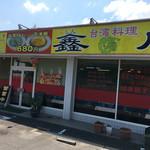 シン成 - 店構え