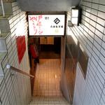 串カツ 青山七丁目 - 女子大小路の愛知サカエビル B1Fにあります