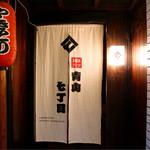 串カツ 青山七丁目 - 暖簾