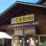 51268338 - 道の駅