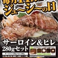 石焼ステーキ 贅 - 毎月、14日はジューシーの日!