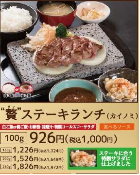 贅 石 焼き ステーキ