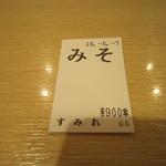すみれ 京都店 -