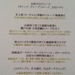 ホテル ラ・スイート神戸ハーバーランド - 朝食メニュー(日本一受賞バージョン)