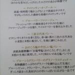 ホテル ラ・スイート神戸ハーバーランド - 朝食パンメニュー