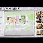 那須高原サービスエリア(下り線)フードコート - 2016.04