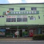 大笹牧場  - 東武日光駅から徒歩3分のところにあります。