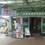 大笹牧場  - 大笹牧場の直営売店です。