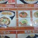 51274947 - 頼んだメニュー「ラーメンセット」(税別917円@2016)