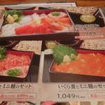 Tengu - 海鮮重