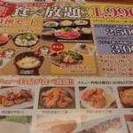 Tengu - 食べ放題